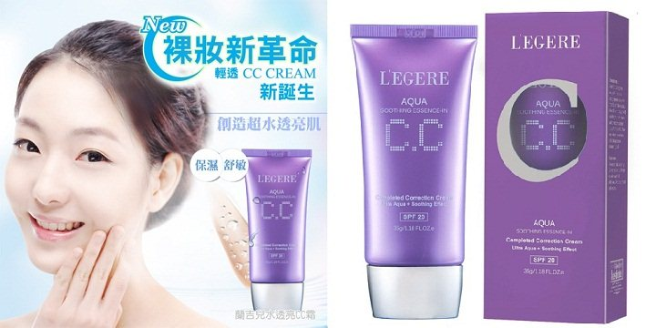 Legere cc cream review