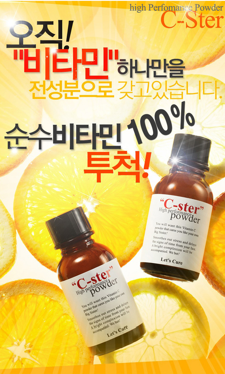Lets Cure C-Ster High Performance Powder