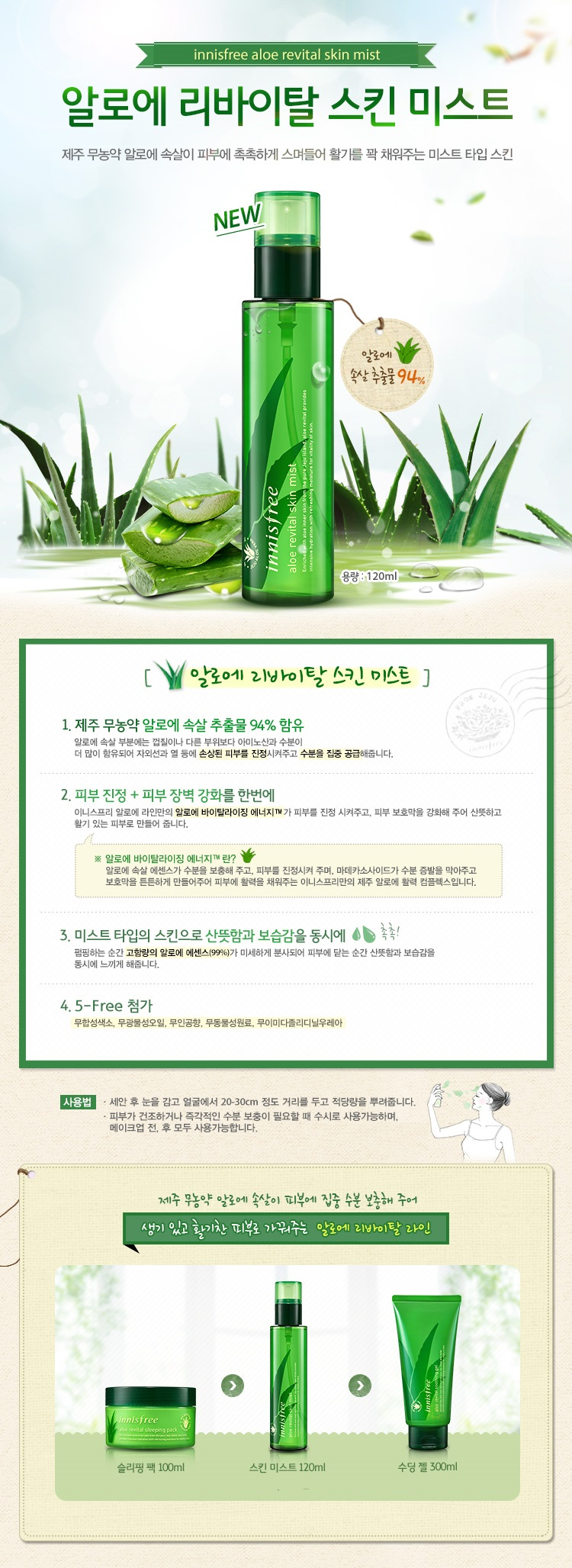 Buy Innisfree Aloe Revital Skin Mist 120ml Deals For Only S23 Vera Soothing Gel 300ml Highlights