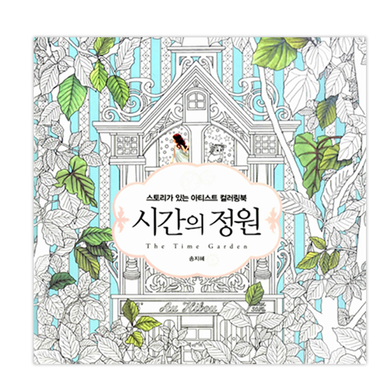Buy Up To 101 Shipping FeeSecret Garden Colouring Book