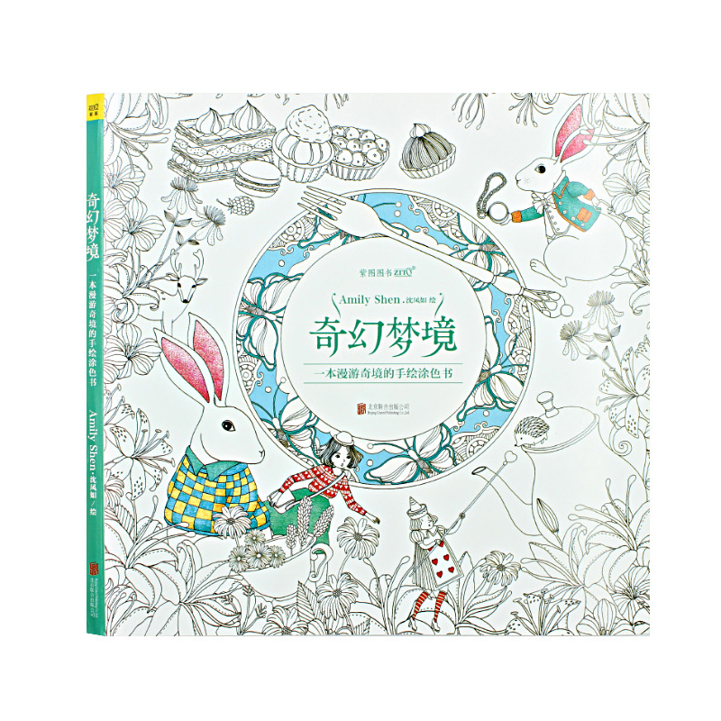 An Inky Treasure Hunt And Coloring Book I 1 4 JPYi Version 3 Language Available English Versione Ae CaEURKorean VersioneYCae Cao Chinese