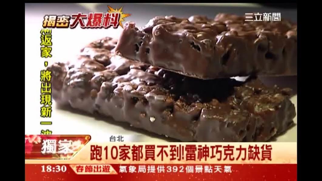 Japanese Chocolate Thunder Cake