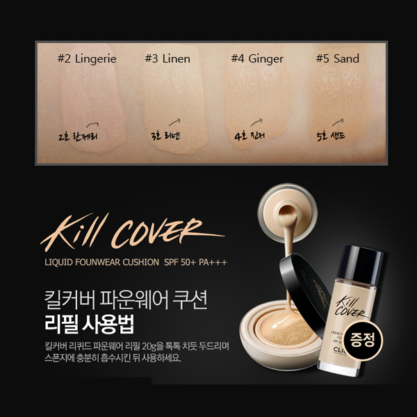 Buy Clio Kill Cover Liquid Founwear Cushion Deals For Only