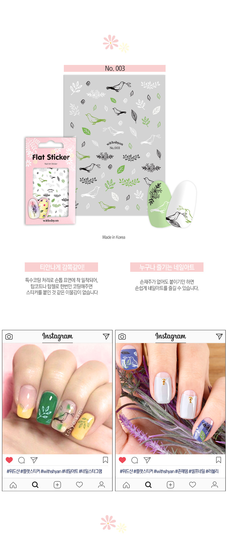Withshyan Flat Nail Stickers