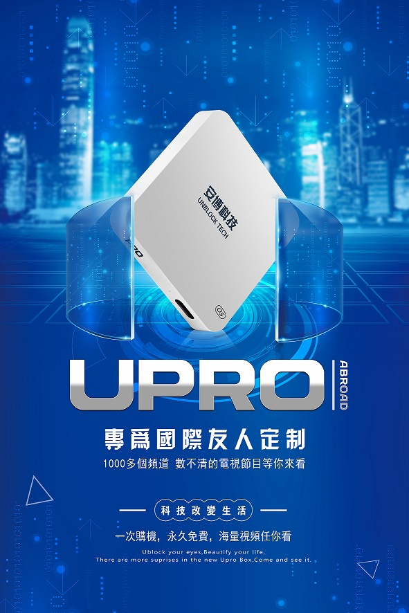 Buy NEW Version UNBLOCK Tech TV BOX UPRO I900 Deals for only S$249 instead  of S$0