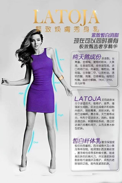 LATOJA Body Slimming Cream 涵曦王者纤体乳的瘦身 150ml | 11street ...