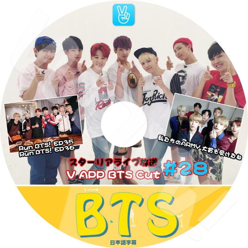 【KPOP DVD】♡♥BTS 防弾少年団 Vアプリ RUN BTS! EP35/36 外 #28 ♡♥【日本語字幕あり】♡♥ 防弾少年団 バンタン