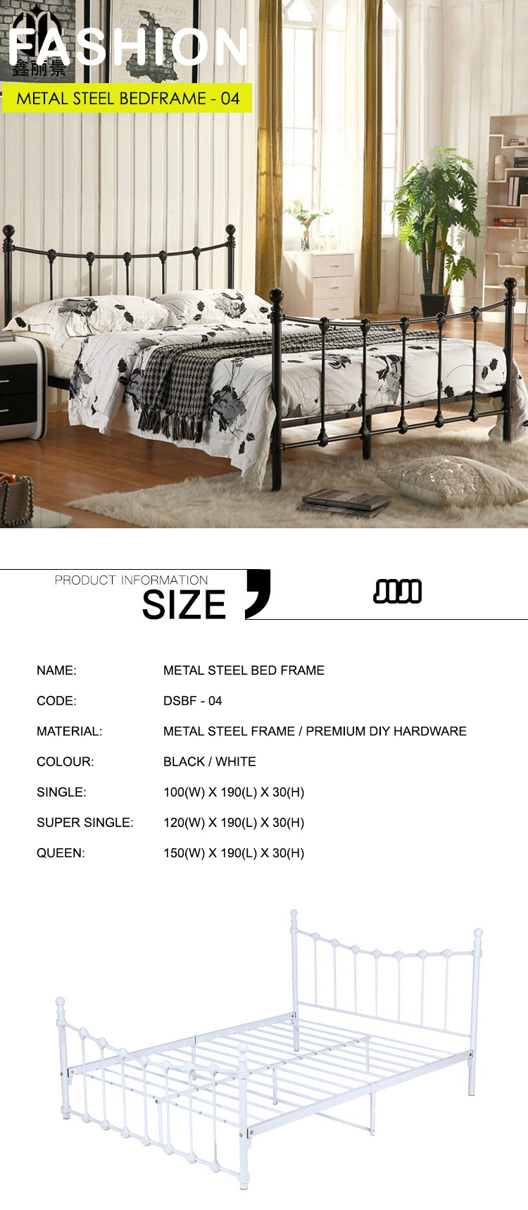Metal Steel Bed Frame (DSBF-04)