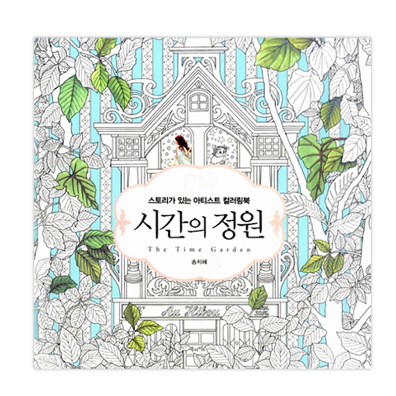 Up To 10 1 Shipping Fee Secret Garden Colouring Book