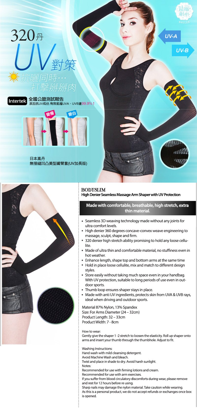 4ccb7ecc1f SHILLS Bodyslim Seamless Magic Long Arm Shaper (UV protect)