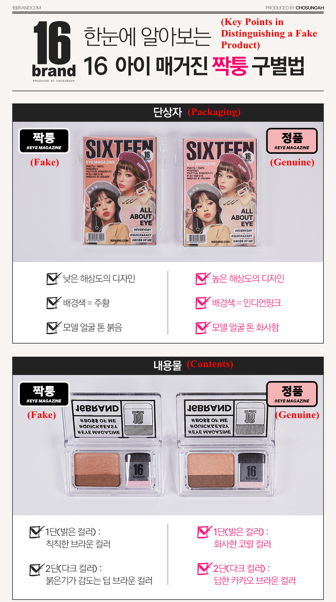 16 Brand Beware Of Fakes New Shades Are In Sixteen Eye Magazine Shadow Official Statement Produced By Parent Company Chosungah22