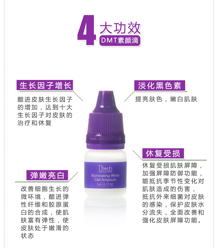 DMT Illuminating Water Cell Ampoule 5ml*2 素颜滴